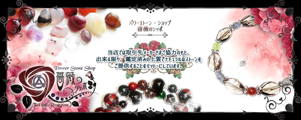 パワーストーンショップ 薔薇のシッポ